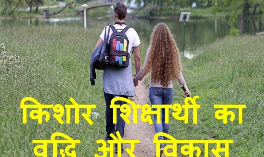 किशोर शिक्षार्थी का वृद्धि और विकास